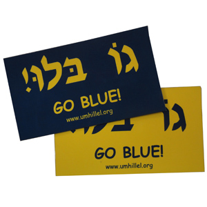 """Go Blue"" in Hebrew characters"
