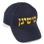 michigan-hebrew-ballcap