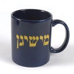 michigan-hebrew-mug