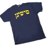 michigan-hebrew-t
